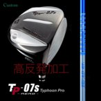 高反発加工 KAMUI カムイ TP07s/グラファイトデザイン・TourAD GT5・6・7・8