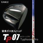 KAMUI カムイ TP07 発泡+窒素ガスタイプ/Fire Express RB 5・6・7