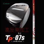 高反発加工 KAMUI カムイ TP07s/Fire Express PROTO TYPE 65・75