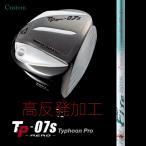 高反発加工 KAMUI カムイ TP07s/Fire Expressプレミアムバージョン