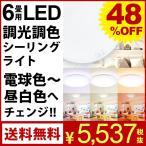 シーリングライト 6畳 LED 天井照明 調色 調光 明るさ調節 ルミナス IZM-06FDS