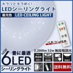 シーリングライト 6畳 LED 天井照明 調光 昼光色 キラキラ ルミナス IZM-06DKK
