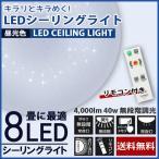 シーリングライト8畳 LED 天井照明 調光 昼光色 キラキラ ルミナス DLNR-08DKK