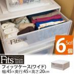 ショッピング収納ボックス 収納ケース 6個セット 幅45 奥行45 衣装ケース 洋服収納 プラスチック 引き出し 衣類収納 収納ボックス Fits フィッツケース ワイド