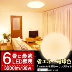 シーリングライト 6畳 LED 天井照明 調光 電球色 ルミナス IZW-CS06OR