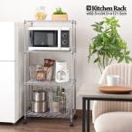 キッチンラック スリム ゴミ箱 レンジ台 幅60 4段 スチールラック キッチン収納 レンジラック EL19-12604
