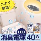 LED 電球 人感センサー付 トイレの消臭電球 センサーライト LDDR-40NHS LDDR-40LHS