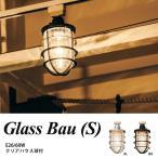 1灯 スポットライト おしゃれ オシャレ ガラス カフェ 照明 Glass Bau S グラスバウS 電球付 LT-1143 インターフォルム