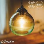 1灯 ペンダントライト 照明 北欧 オシャレ おしゃれ デザイン ガラス レトロArvika アルビカ 電球別売 LT-1595 インターフォルム
