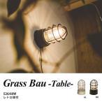 テーブルライト Grass Bau Table グラスバウ テーブル 電球付 LT-1603 インターフォルム