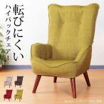 一人掛け ソファ リラックス チェア なごみ ハイバック 脚付き 座椅子/レッド ブラウン ベージュ(NHBC-BE NHBC-RD NHBC-BR)