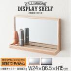 壁掛け飾り棚 ミラー 壁掛けミラー ウォールミラー 鏡