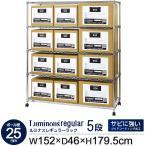 メタルラック 幅150 カテゴリ 5段 業務用 耐荷重250kgルミナス スチールラック 幅150 5段 NLH1518-5