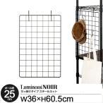 ルミナスノワール 25mmラック 吊り下げネット 幅40モデル(幅41cm以上の棚板対応) 吊るせる収納  NONT4060(幅36cm×高さ60.5cm)