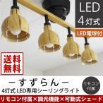 4灯 シーリングライト スポットライト 6畳 LED おしゃれ 照明 すずらん TN-CLSZ-NA
