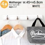壁掛けハンガー ウォールハンガー 壁 壁面 フック 木製 ウォールフック 幅45 4連 コート掛け コートフック 壁取り付け 洋服掛け 洋服フック ホワイトW4HOOK-WH