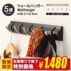 ウォールハンガー フック型 幅57 ラウンド 5連 コート掛け 壁取り付け 壁面フック 洋服掛け 洋服フック  ダークブラウン W5HOOK-DB