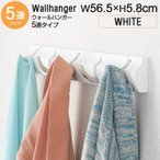 壁掛けハンガー ウォールハンガー 壁 壁面 フック 木製 ウォールフック 幅57 5連 コート掛け コートフック 壁取り付け 洋服掛け 洋服フック ホワイト W5HOOK-WH