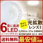シーリングライト 6畳 LED 天井照明 調光 昼光色 ルミナス IZM-06RD