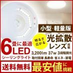シーリングライト 6畳 LED 天井照明 調光 昼光色 ルミナス IZM-06MRD