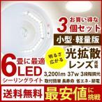 シーリングライト 6畳 LED 3個セット 天井照明 調光 昼光色 ルミナス IZM-06MRD