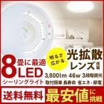 シーリングライト 8畳 LED 天井照明 調光 昼光色 ルミナス IZM-08RD