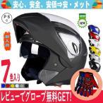 バイクヘルメット フリップアップ システム ヘルメット オシャレ ジェット フルフェイス  ダブルシールド PSC規格品 TJC-001