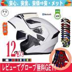 バイクヘルメット ブルートゥース付き フリップアップ システム ヘルメット ジェット フルフェイス ダブルシールド 男女兼用 PSC規格品 TJC-013
