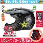 ヘルメット オフロード バイク用 ヘルメット バイクヘルメット 軽量化 小型ヘルメット ゴーグルをプレゼント 男女 子供にも 春夏秋冬 PSC付き TJC-032