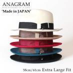 ANAGRAM アナグラム 日本製 つば広帽子 ウールフェルトハット 中折れハット 大きいサイズ 帽子 M58cm L61cm Made in JAPAN