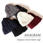 ANAGRAM アナグラム アルパカウール ケーブル編み ニットキャップ ニット帽 ボブキャップ 帽子 メンズ レディース AGM1505