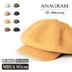 報童帽 - ANAGRAM アナグラム 2way ダックキャスケット ハンチング ニュースキャップ 大きいサイズ 帽子 XLサイズあり