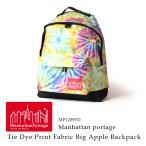 Manhattan Portage マンハッタンポーテージ タイダイ リュックサック デイパック ビッグアップル Tie Dye Print Fabric Big Apple Backpack MP1209TD