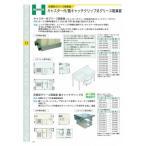 【ホーコス】床置型グリース阻集器 /蓋キャッチクリップ式グリース阻集器 GF3-50G-C