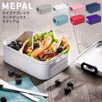 MEPAL メパル テイクアブレイク ランチボックス ミディアム 900ml