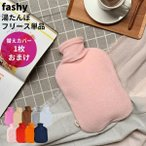 ショッピングゆたんぽ 湯たんぽ ファシー(FASHY) フリース