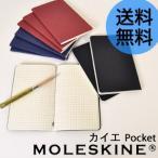 メール便送料無料★モレスキン(MOLESKINE) カイエ ルールドノート Pocket