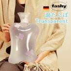 セール!FASHY 湯たんぽ ファシー トランスペアレント[ファシー 湯たんぽ]