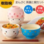 まんぷく ミニ 茶碗と椀セット(ぼくちゃん お嬢ちゃん)