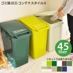 Yahoo!あなろ-インテリア雑貨ゴミ箱 45l ECO コンテナスタイルII