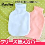 湯たんぽ FASHY フリース 替えカバー 日本製 メール便対応可