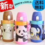ショッピング水筒 水筒 子供 2way ステンレスボトル キッズボトル 0.6L (保冷 子ども 直飲み)