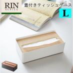 送料無料★RIN リン 蓋付きティッシュケース L