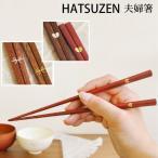 日本製 HATSUZEN 初膳 夫婦箸BOXセット