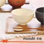 日本製 musubi むすび 茶碗