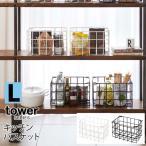 送料無料★tower タワーシリーズ キッチンバスケット L