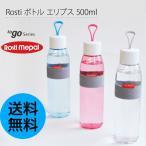 ロスティ Rosti ボトル エリプス 500ml 水筒 タンブラー マイボトル