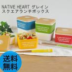 ショッピングランチボックス NATIVE HEARTグレイン スクエアランチボックス2段 送料無料 日本製
