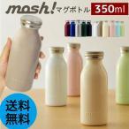 mosh モッシュ ボトル 350ml 保冷 水筒 マグボトル