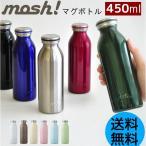 ショッピングボトル mosh モッシュ ボトル 450ml 保冷 水筒 マグボトル